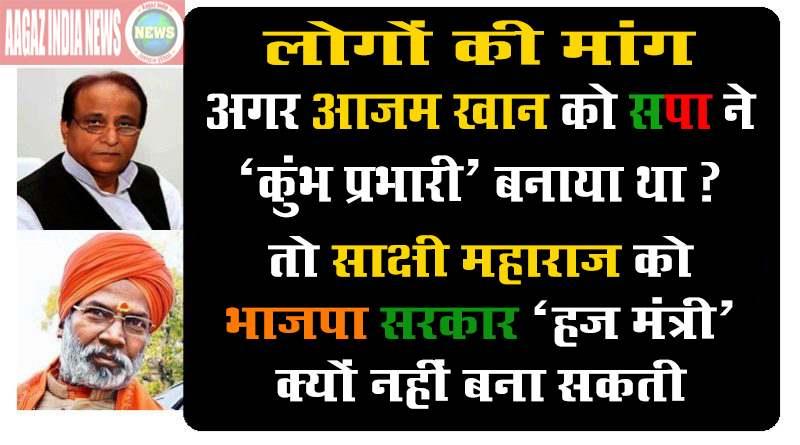 sakshi maharaj statement, sakshi maharaj latest news, sakshi maharaj controversy, azam khan news, azam khan speech, BJP Government minister, uttar pradesh,up ministers
