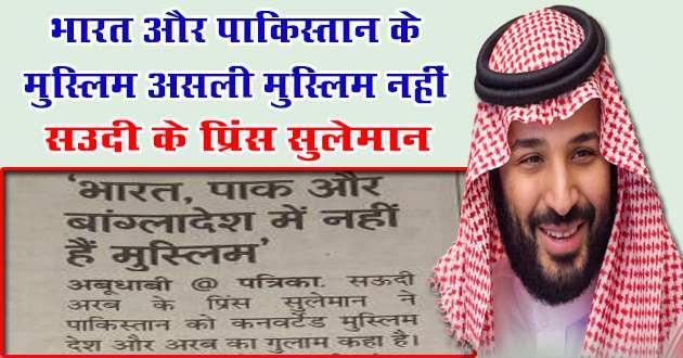 saudi arabia news today in hindi, saudi arabia news, saudi prince mohammed bin salman, indian muslim news, pakistan news, dawn news, www.aagazindia.com, aagaz india news