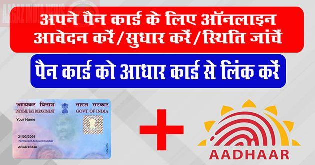 Pan Card Online Form Pan Card Status Pan Card Correction