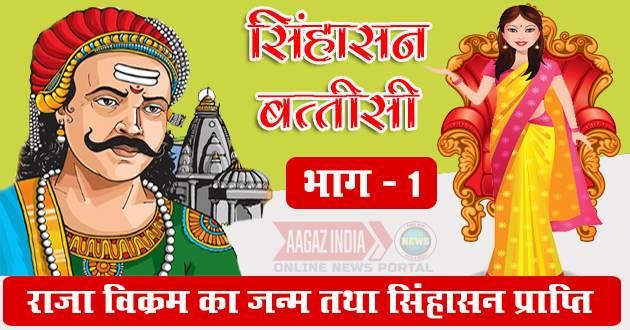 sinhasan battisi, सिंहासन बत्तीसी की कहानी, सिंहासन बत्तीसी, सिंहासन बत्तीसी कहानियां, सिंहासन बत्तीसी की कहानियाँ, sinhasan battisi story in hindi