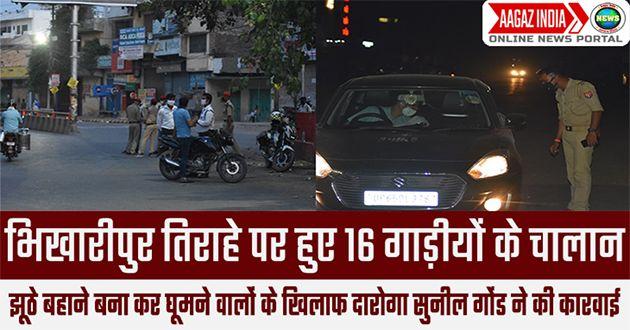 भिखारीपुर तिराहे पर लॉकडाउन के उलंघन करने वाले 16 वाहनों का पुलिस ने किया चालान, वाराणसी न्यूज़ इन हिंदी, varanasi news today, varanasi news, news on coronavirus varanasi