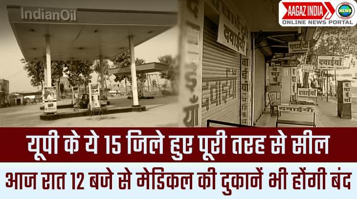 up lockdown news, lockdown news in hindi, varanasi news in hindi, live vns news, लॉकडाउन समाचार