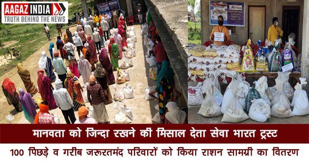 भारत सेवा ट्रस्ट, bharat sewa trust, lockdown news varanasi, Trust helping poor people, live varanasi news in hindi