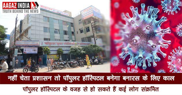 popular hospital varanasi, popular hospital misleading district administration, varanasi news in hindi, corona virus news varanasi