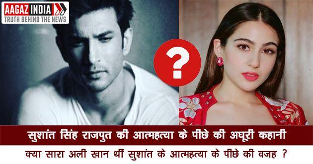 sushant singh rajput news hindi, sushant singh rajput death, sushant singh rajput latest news, sushant singh and sara ali khan, sushant singh rajput wife