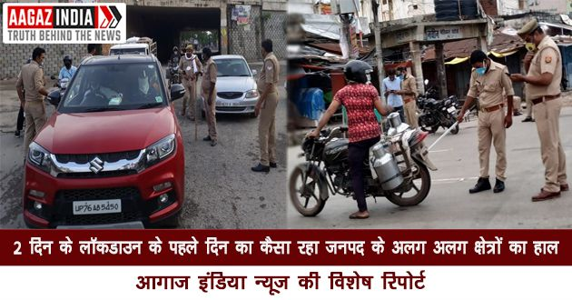 2 days lockdown, special report on lockdown from varanasi, status of corona in varanasi, varanasi news in hindi